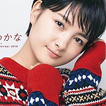 葵わかな オフィシャルカレンダー2019