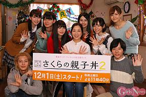 「さくらの親子丼2」記者発表会