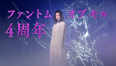 CM「ファントム オブ キル 4周年篇」