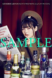『上坂すみれフォトブック すみぺのフラッシュバック(ハート)マイライフ』特典生写真 HMV