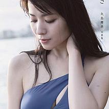 矢島舞美写真集『 瞬き 』