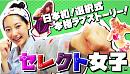 Youtubeドラマ『セレクト女子~優柔不断な私にドロップキック~』