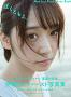 撮影:細居幸次郎/伊織もえファースト写真集『ぼくともえ。』(講談社)より