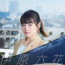 伊原六花『Wingbeats』