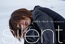 山崎真実+舞山秀一Photo Exhibition silent