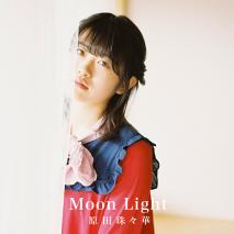 原田珠々華『Moon Light』