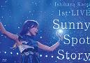 石原夏織1st LIVE「Sunny Spot Story」Blu-ray