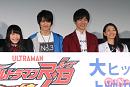 『劇場版ウルトラマンR/B セレクト!絆のクリスタル』初日舞台挨拶