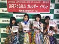 SUPER☆GiRLS 石橋蛍、石丸千賀、井上真由子、松本愛花