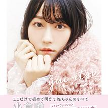 小倉唯パーソナルブック『yui-itsu』