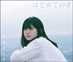 『はじめての青』初回盤