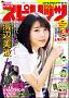『週刊ビッグコミックスピリッツ21・22号