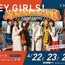 東京パフォーマンスドール 平塚競輪場イメージポスター