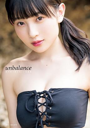 梁川奈々美(Juice=Juice/カントリー・ガールズ)セカンド写真集「unbalance」