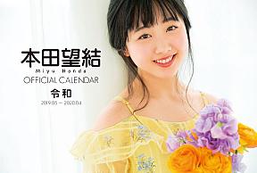 本田望結オフィシャルカレンダー