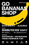 WACK Presents GO BANANAS SHOP フライヤー