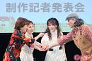 ミュージカル「赤毛のアン」制作発表会