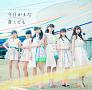 『今日がまだ蒼くても』初回限定盤(CD+DVD)
