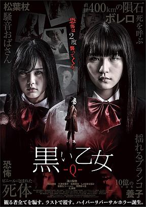 映画『黒い乙女Q』、『黒い乙女A』ポスタービジュアル