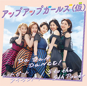 アップアップガールズ(仮)『Da Dan Dance!/ヒート ビート アイランド/5 to the 5th Power』