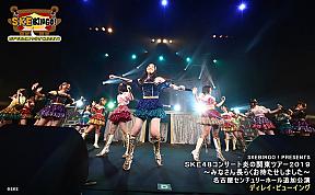 「SKEBINGO!PRESENTS SKE48コンサート炎の関東ツアー2019~みなさん長らくお待たせしました~」