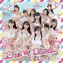 『ナツカレ★バケーション』CD+Blu-ray