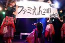 「私立恵比寿中学ライブハウスツアー2019 ~Listen to the MUSiC~」最終公演