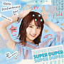 『SUPER DUPER』櫻井紗季盤