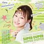 『SUPER DUPER』橘二葉盤