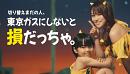 東京ガスCM「電気代にうる星やつら」より