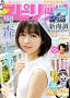 『週刊ビッグコミックスピリッツ』34号