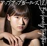 ニューシングル『Be lonely together』新倉愛海盤