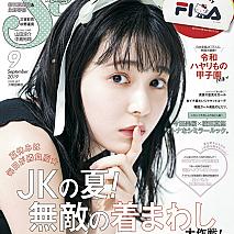 「Seventeen」9月号(2019年8月1日発売、集英社)表紙 (C)Seventeen2019年9月号/集英社