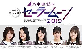 乃木坂46版ミュージカル「美少女戦士セーラームーン」2019