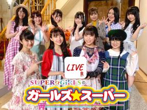 「SUPER☆GiRLSのガールズ★スーパー」