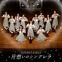 『片想いのシンデレラ』CD