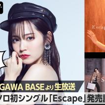 『重大発表あり!鈴木愛理ソロ初シングル「Escape」リリース特番~生で SP ライブ』