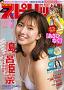 『週刊ビッグコミックスピリッツ』15号