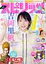 『週刊ビッグコミックスピリッツ』41号