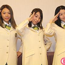 制服向上委員会 (左から)齋藤優里彩、野見山杏里、橋本美香
