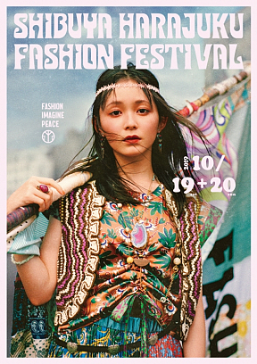 「SHIBUYA HARAJUKU FASHION FESTIVAL.16」メインビジュアル