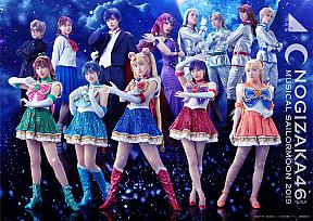 乃木坂46 版 ミュージカル「美少女戦士セーラームーン」