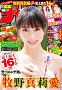週刊少年チャンピオン46号