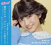 新井ひとみ『デリケートに好きして』CD盤