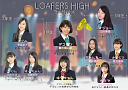 「LOAFERS HIGH The Musical ~9つの銅貨~」相関図