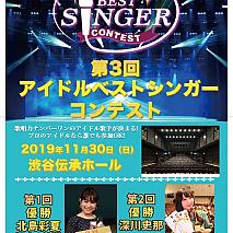 「第3回アイドルベストシンガーコンテスト」ポスター