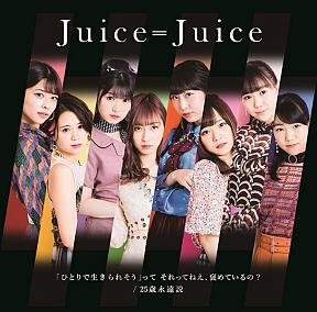 Juice=Juice『「ひとりで生きられそう」って それってねえ、褒めているの?/25 歳永遠説』通常盤 C