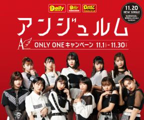 「アンジュルム ONLY ONE キャンペーン」