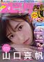 『週刊ビッグコミックスピリッツ』49号