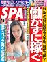週刊SPA!11月26日号